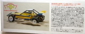 Kyosho_Scorpion2014_0104