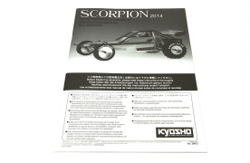 Kyosho_Scorpion2014_0117