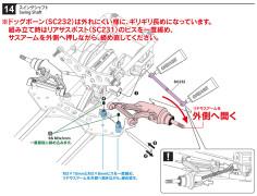 Kyosho_Scorpion2014_0315